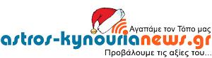 astros-kynourianews.gr