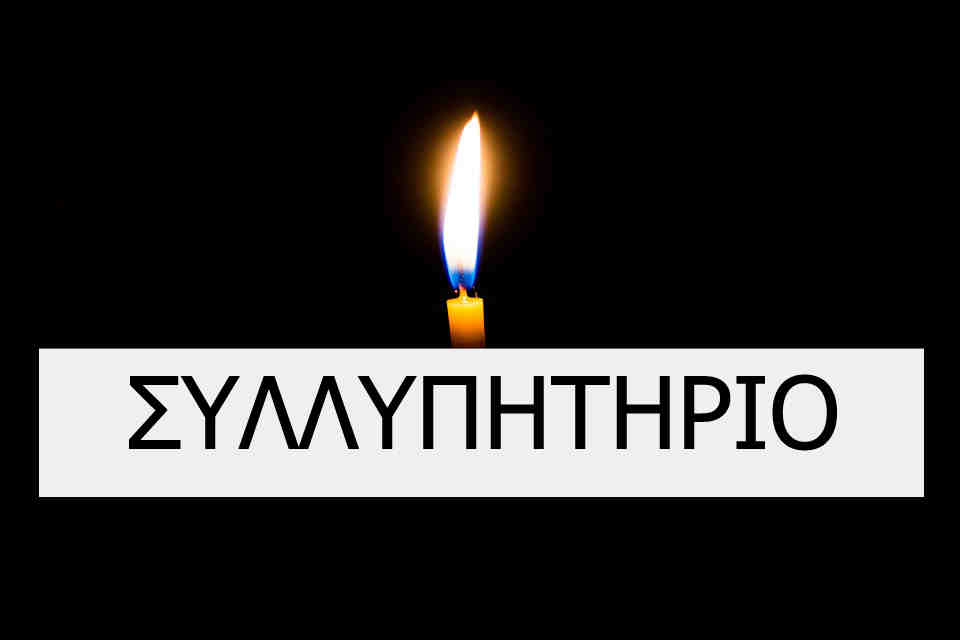 https://www.astros-kynourianews.gr/wp-content/uploads/2018/01/keri-syllyphthrio-sorrow.jpg