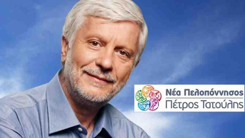 https://www.astros-kynourianews.gr/wp-content/uploads/2018/06/tatoulis-nea-peloponnisos.jpg