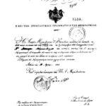 ΣΙΤΑΙΝΑ 1821-2